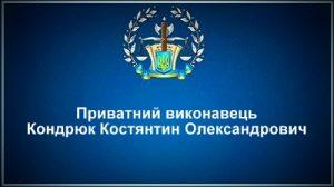 Приватний виконавець Кондрюк Костянтин Олександрович