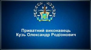 Приватний виконавець Кузь Олександр Родіонович