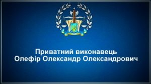 Приватний виконавець Олефір Олександр Олександрович
