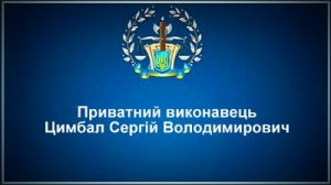 Приватний виконавець Цимбал Сергій Володимирович