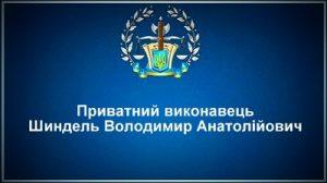Приватний виконавець Шиндель Володимир Анатолійович