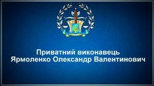 Приватний виконавець Ярмоленко Олександр Валентинович