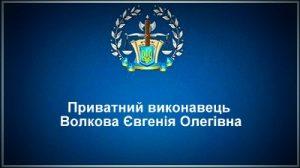 Приватний виконавець Волкова Євгенія Олегівна