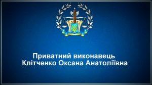 Приватний виконавець Клітченко Оксана Анатоліївна