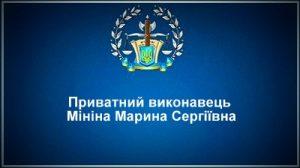 Приватний виконавець Мініна Марина Сергіївна