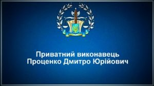 Приватний виконавець Проценко Дмитро Юрійович