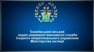 Єнакіївський міський відділ державної виконавчої служби.jpg