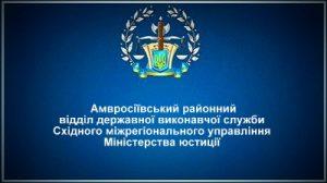 Амвросіївський районний відділ державної виконавчої служби