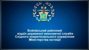 Бойківський районний відділ державної виконавчої служби