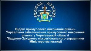 ВПВР Управління забезпечення примусового виконання рушень у Чернівецькій області