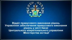ВПВР Управління забезпечення примусового виконання рішень у місті Києві