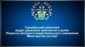 Герцаївський районний відділ державної виконавчої служби