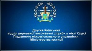 Другий Київський відділ державної виконавчої служби у місті Одесі