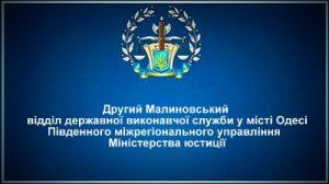 Другий Малиновський відділ державної виконавчої служби у місті Одесі