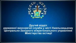 Другий відділ державної виконавчої служби у місті Хмельницькому