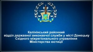 Калінінський районний відділ державної виконавчої служби у місті Донецьку