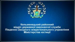 Кельменецький районний відділ державної виконавчої служби