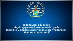 Коропський районний відділ державної виконавчої служби