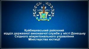 Куйбишевський районний відділ державної виконавчої служби у місті Донецьку