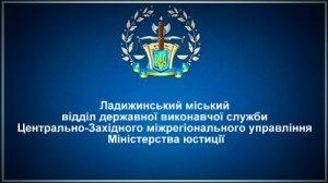Ладижинський міський відділ державної виконавчої служби