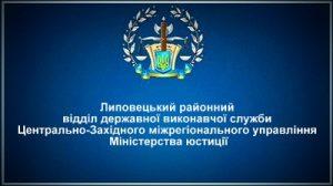Липовецький районний відділ державної виконавчої служби