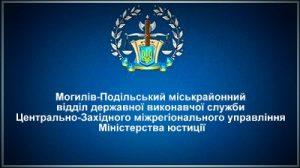 Могилів-Подільський міськрайонний відділ державної виконавчої служби