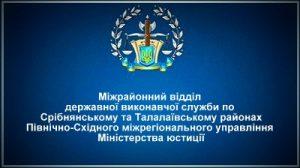Міжрайонний відділ державної виконавчої служби по Срібнянському та Талалаївському районах