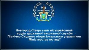 Новгород-Сіверський міськрайонний відділ державної виконавчої служби