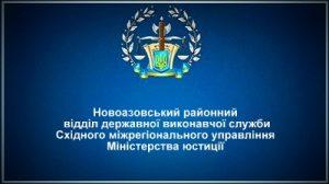 Новоазовський районний відділ державної виконавчої служби
