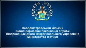 Новодністровський міський відділ державної виконавчої служби