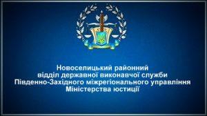 Новоселицький районний відділ державної виконавчої служби
