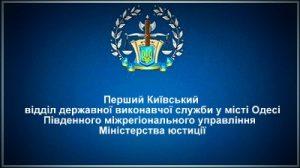 Перший Київський відділ державної виконавчої служби у місті Одесі