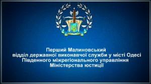 Перший Малиновський відділ державної виконавчої служби у місті Одесі
