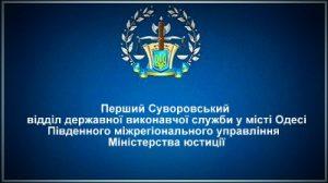 Перший Суворовський відділ державної виконавчої служби у місті Одесі