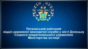 Петровський районний відділ державної виконавчої служби у місті Донецьку