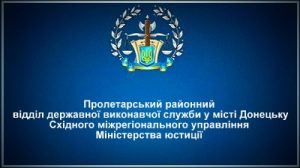 Пролетарський районний відділ державної виконавчої служби у місті Донецьку