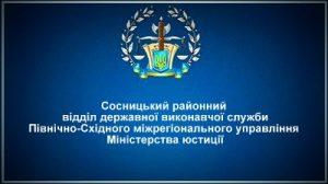 Сосницький районний відділ державної виконавчої служби