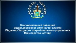 Сторожинецький районний відділ державної виконавчої служби