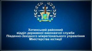 Хотинський районний відділ державної виконавчої служби