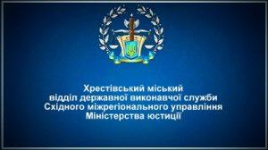 Хрестівський міський відділ державної виконавчої служби