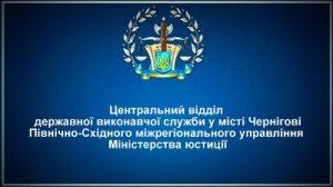 Центральний відділ державної виконавчої служби у місті Чернігові