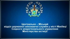 Центрально – Міський відділ державної виконавчої служби у місті Макіївці