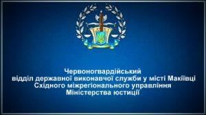 Червоногвардійський відділ державної виконавчої служби у місті Макіївці