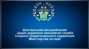 Шахтарський міськрайонний відділ державної виконавчої служби