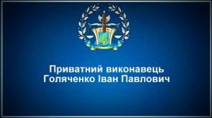 Приватний виконавець Голяченко Іван Павлович