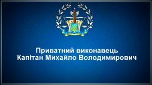 Приватний виконавець Капітан Михайло Володимирович