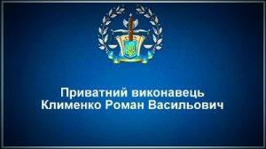 Приватний виконавець Клименко Роман Васильович