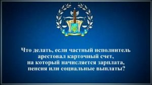 Арест карточного зарплатного счета в Украине
