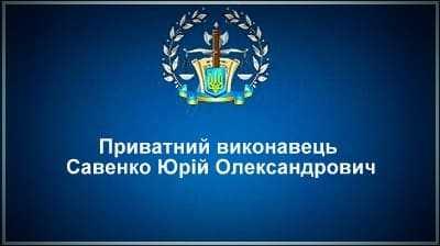 Приватний виконавець Савенко Юрій Олександрович